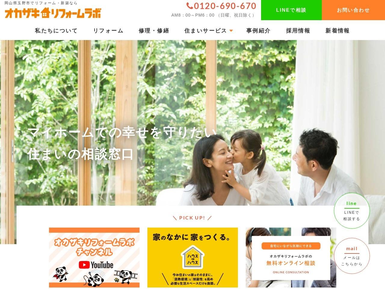株式会社岡崎建材・オカザキリフォームラボ
