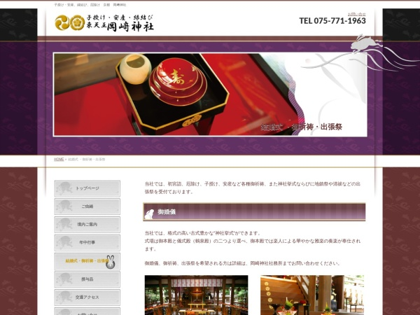 Screenshot of www.okazakijinja.jp