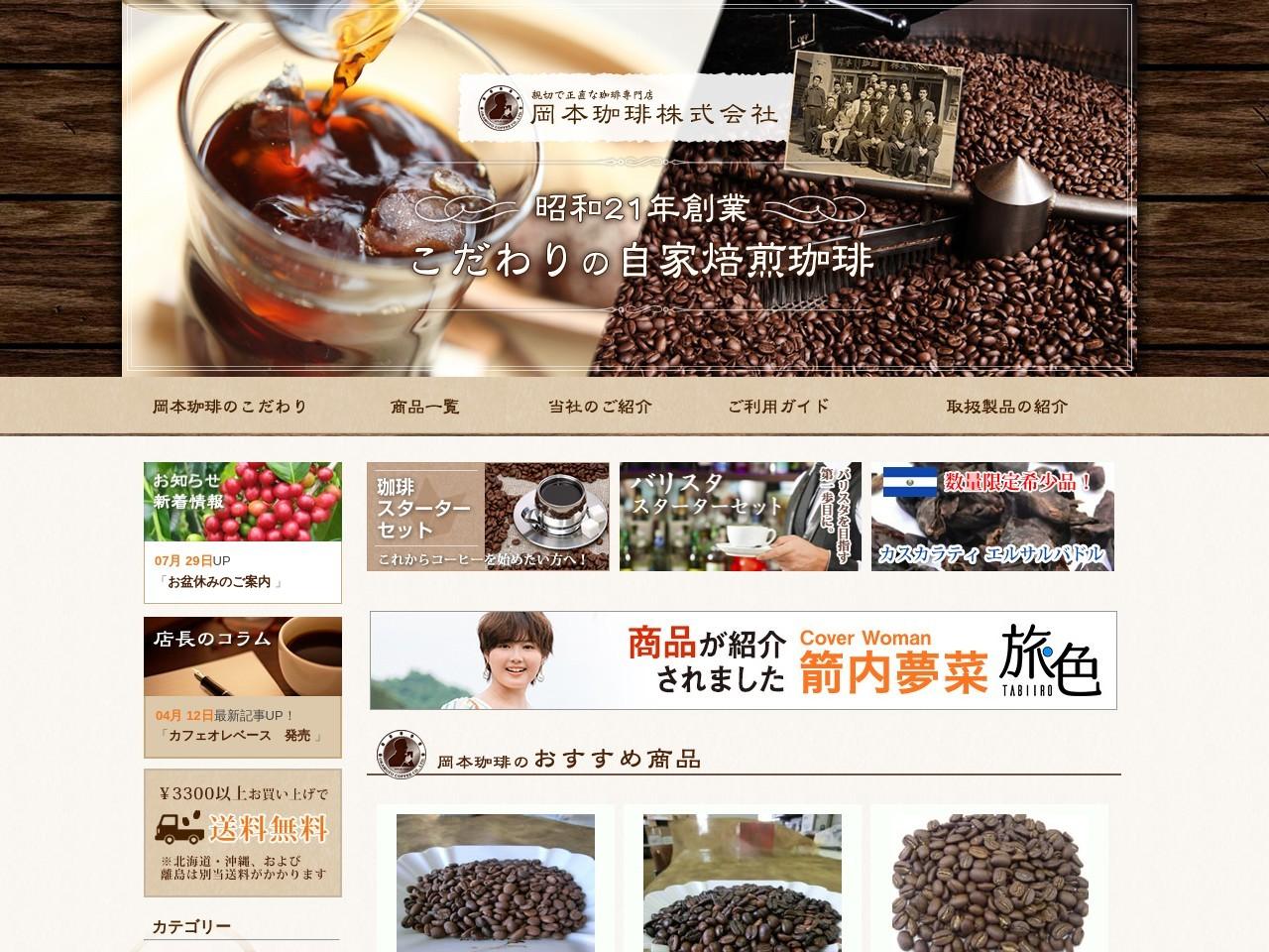 大阪の老舗 おいしい焙煎コーヒー販売専門店 岡本珈琲株式会社