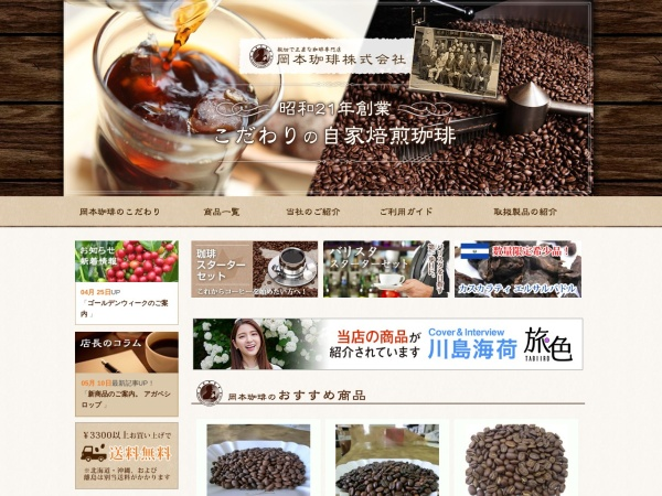 Screenshot of www.okc.jp