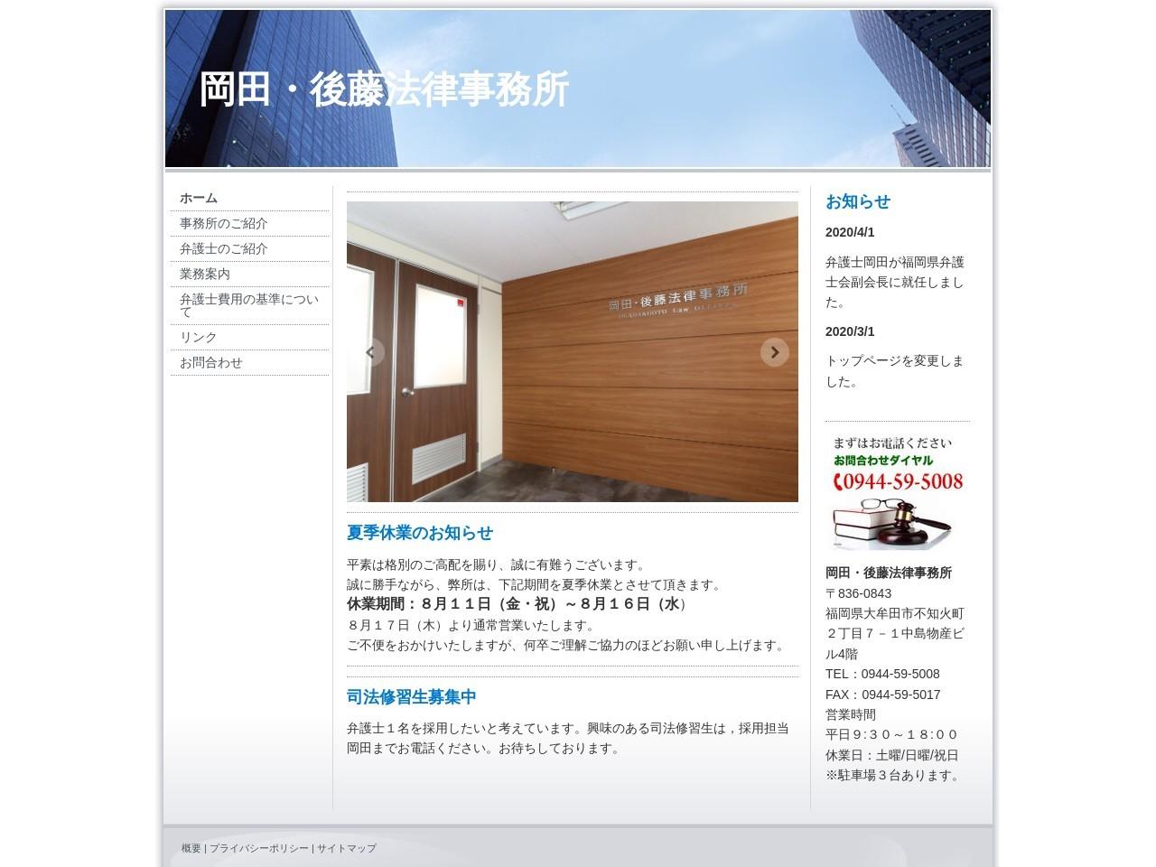岡田・後藤法律事務所