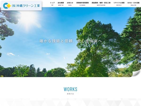 Screenshot of www.oki-clean.jp