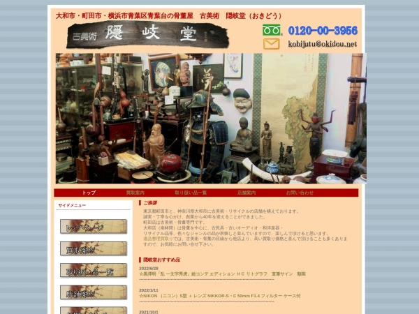 Screenshot of www.okidou.net