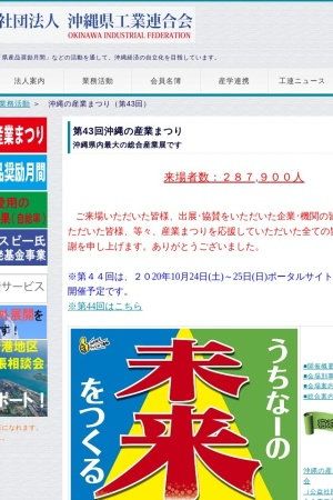 Screenshot of www.okikouren.or.jp