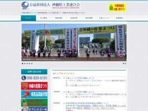 http://www.okikouren.or.jp/