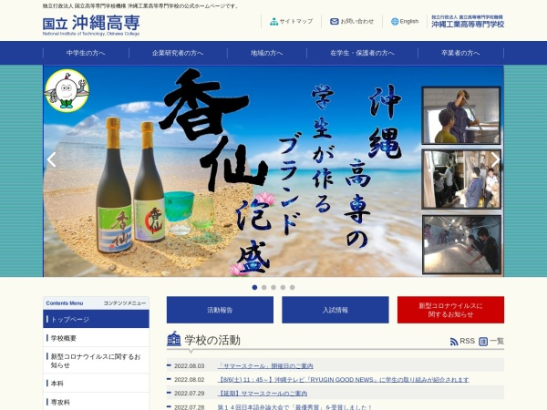 Screenshot of www.okinawa-ct.ac.jp
