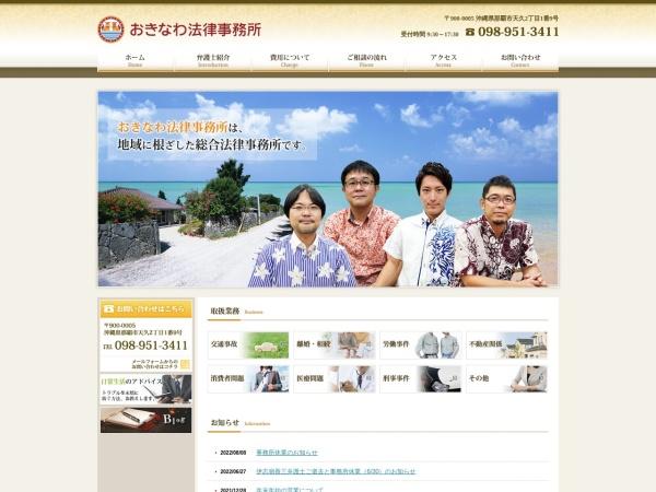 http://www.okinawa-law.jp/