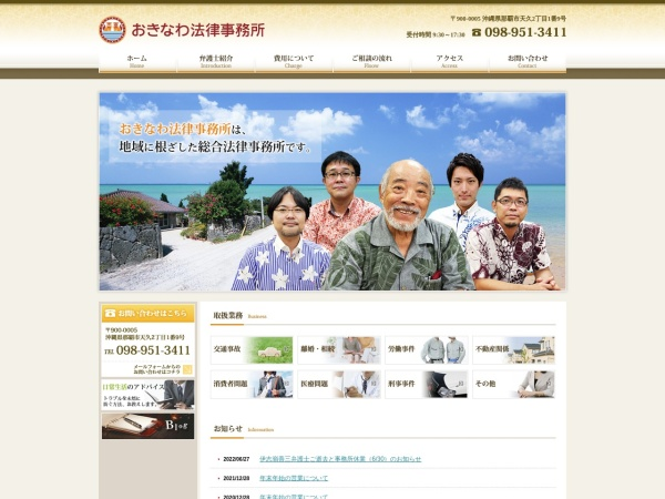 Screenshot of www.okinawa-law.jp