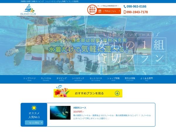 http://www.okinawa123.jp