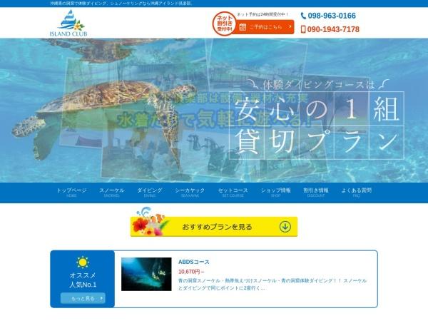 Screenshot of www.okinawa123.jp
