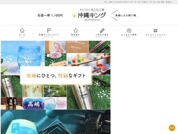 http://www.okinawaking.com