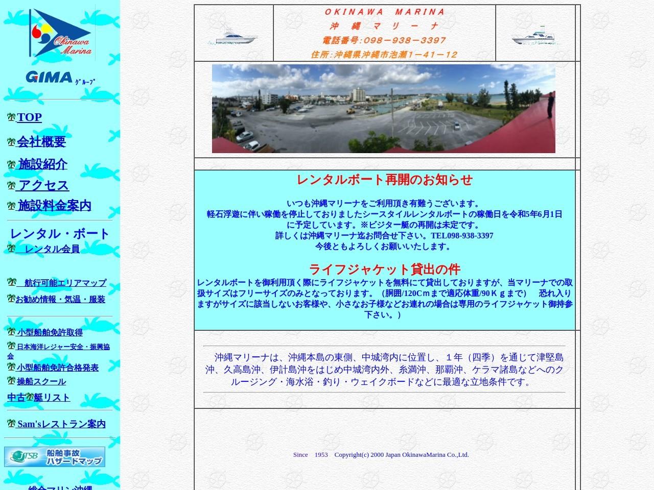 株式会社沖縄マリーナ