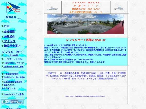 Screenshot of www.okinawamarina.co.jp