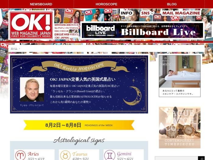 http://www.okjapan.jp/horoscope/