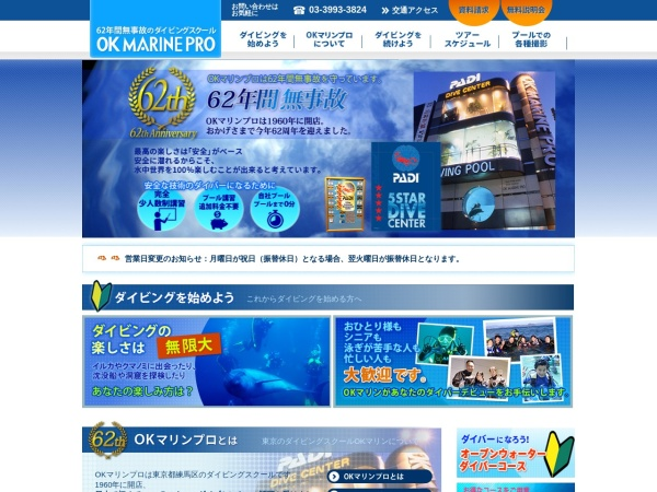 Screenshot of www.okmarine.jp