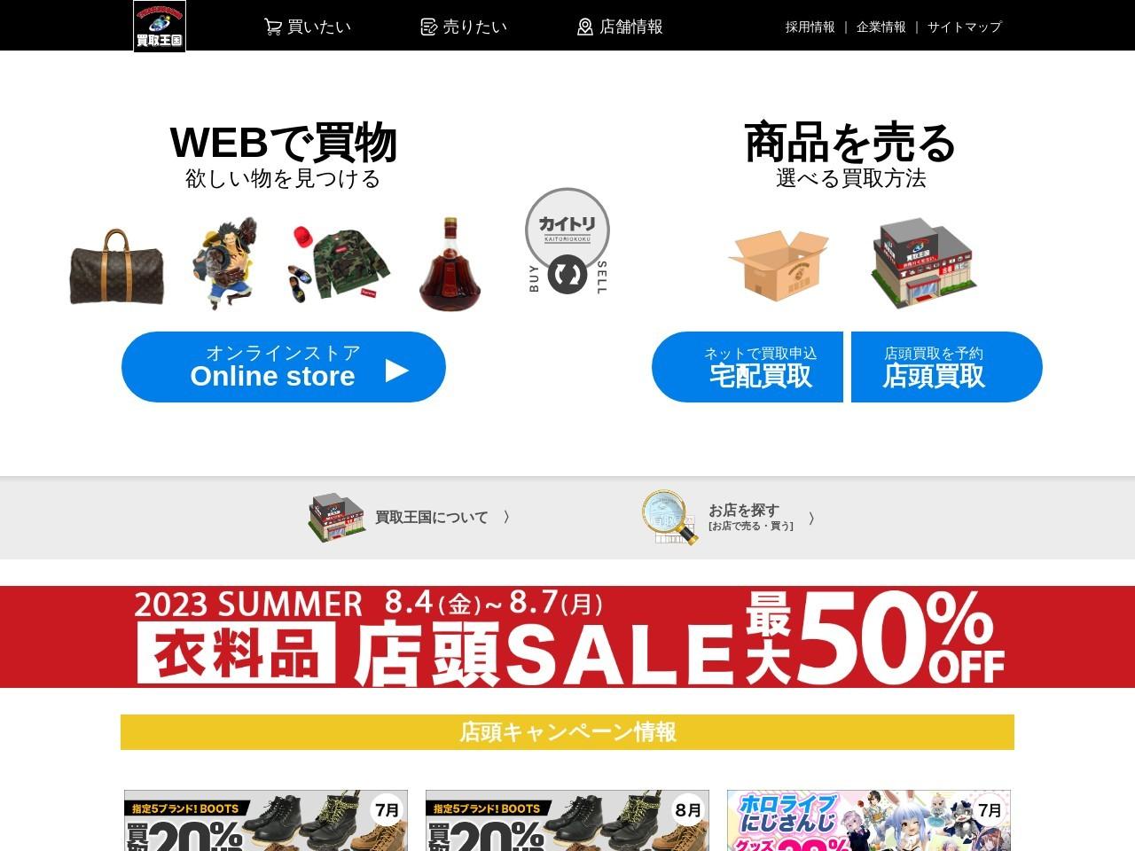 古着・おもちゃ 売るのも買うのも『買取王国』名古屋 三重 岐阜 大阪 中古リサイクル