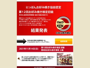 Screenshot of www.okonomiyaki-kentei.jp
