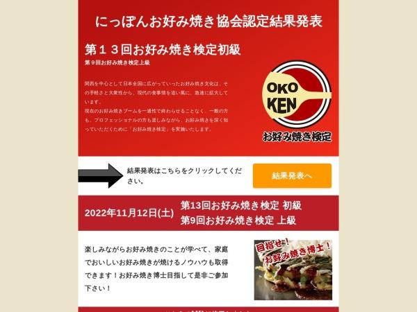 http://www.okonomiyaki-kentei.jp/