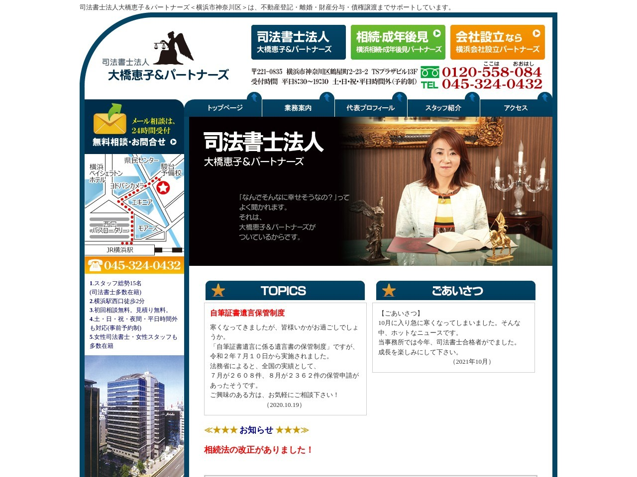 大橋恵子&パートナーズ(司法書士法人)