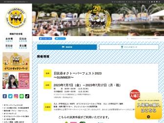 http://www.oktober-fest.jp/hibiya/
