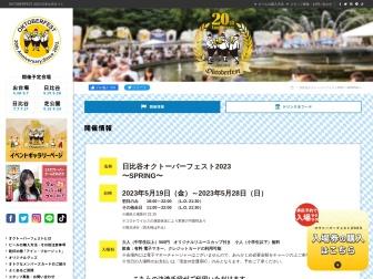 http://www.oktober-fest.jp/hibiya_spring/