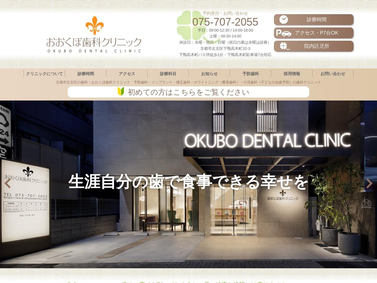 医療法人すみれ  おおくぼ歯科クリニック (京都府京都市左京区)