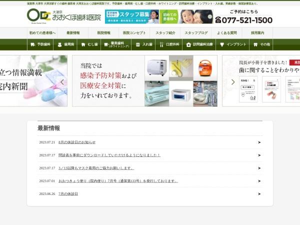 http://www.okuboshika.com