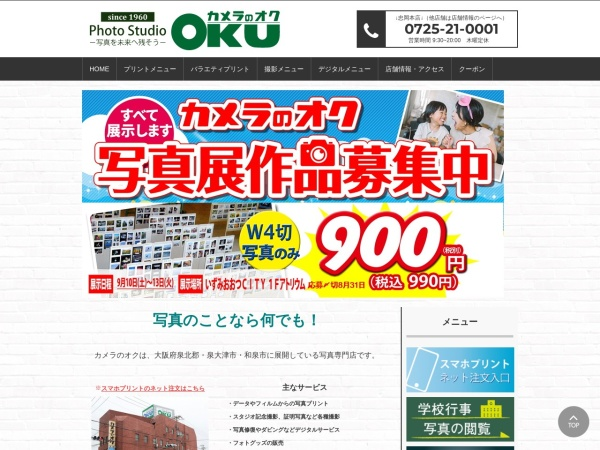 Screenshot of www.okucamera.co.jp