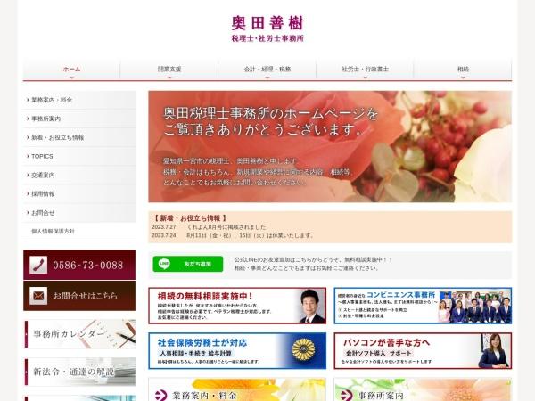 Screenshot of www.okuda-tax.jp