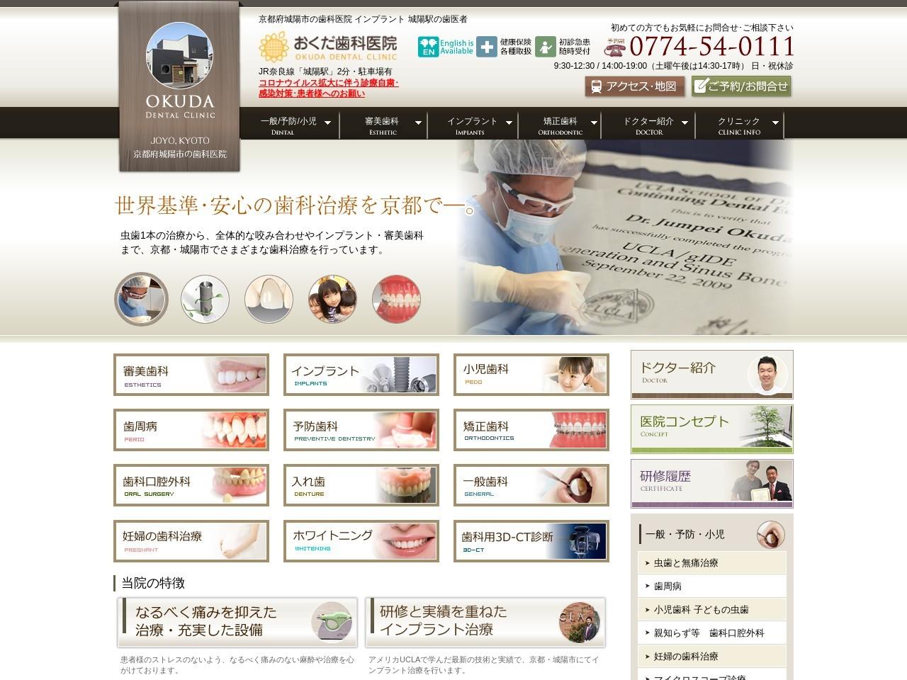 おくだ歯科医院 (京都府城陽市)