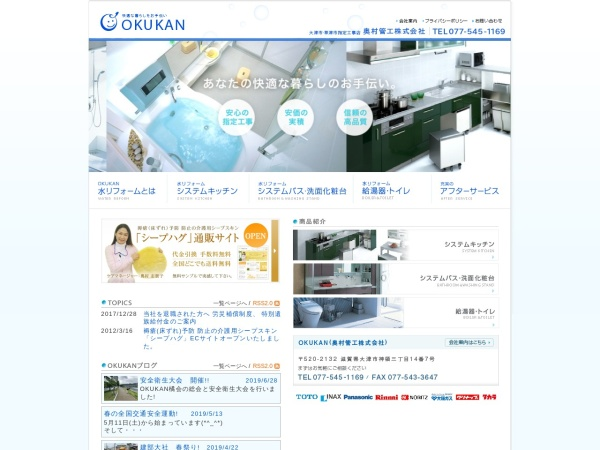 Screenshot of www.okukan.net