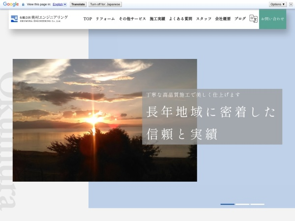 Screenshot of www.okumura-eg.co.jp