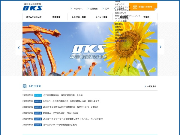 Screenshot of www.okumura-kikai.co.jp