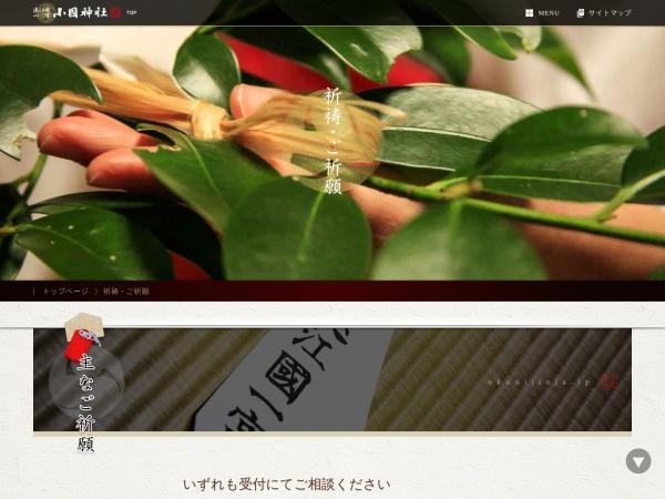 Screenshot of www.okunijinja.or.jp
