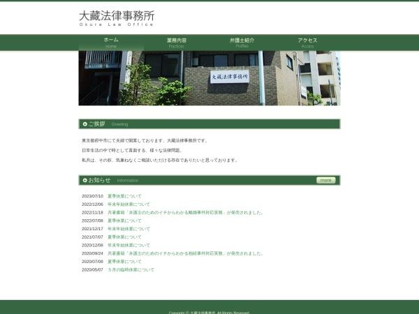 http://www.okura-lawoffice.com/