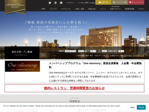 http://www.okura-niigata.co.jp/