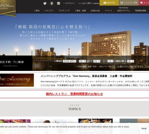 Screenshot of www.okura-niigata.co.jp