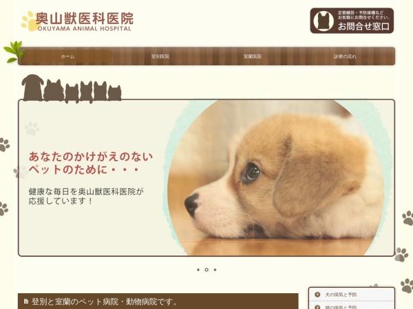 Screenshot of www.okuyama-animal-hospital.com