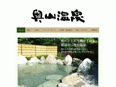 Screenshot of www.okuyama-onsen.com