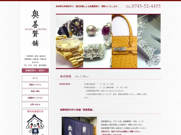 Screenshot of www.okuzen78.co.jp