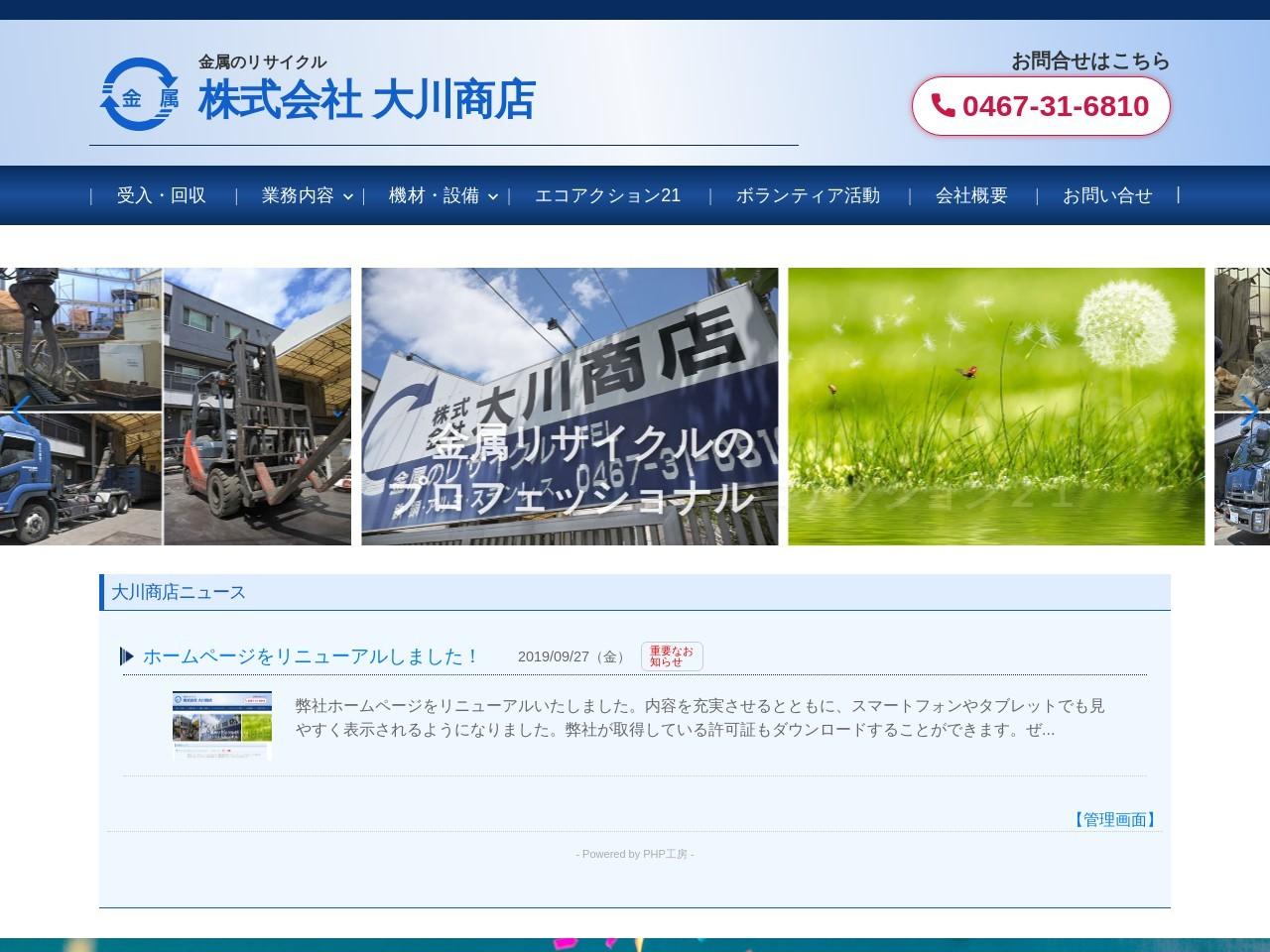 株式会社大川商店