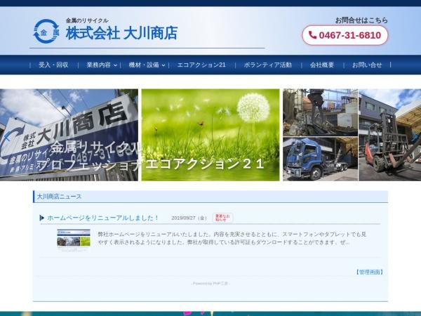 Screenshot of www.okw-s.jp