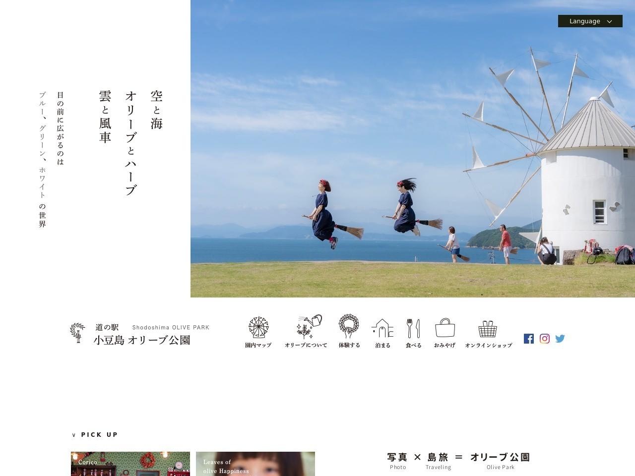道の駅 小豆島オリーブ公園 公式サイト