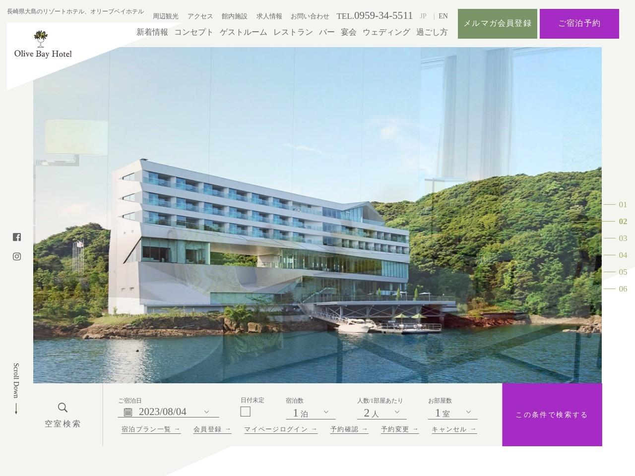 オリーブベイホテル 公式サイト|長崎県大島のスモールラグジュアリーホテル