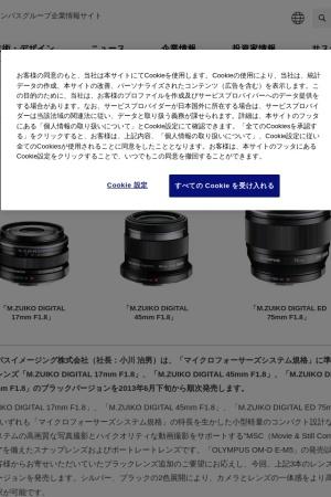 Screenshot of www.olympus.co.jp