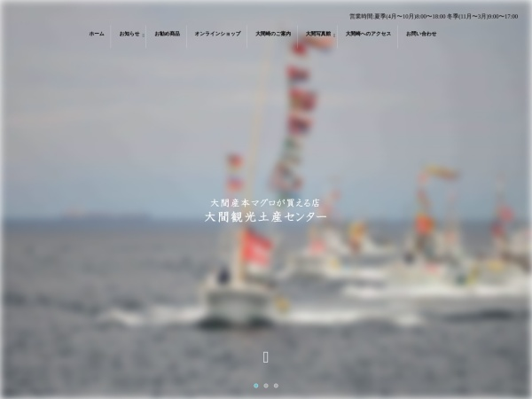 Screenshot of www.oma.co.jp
