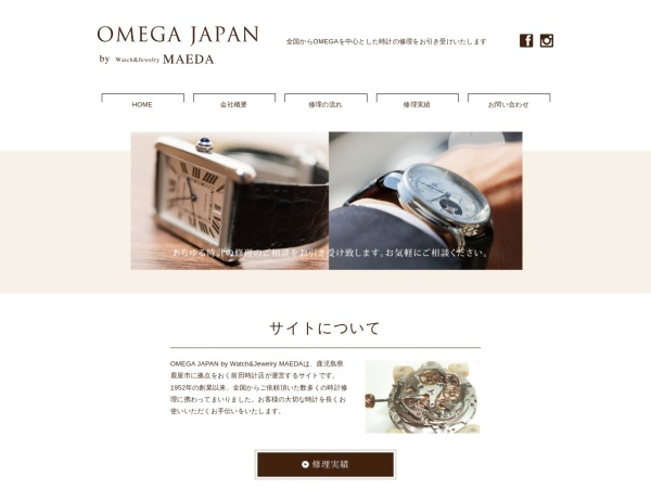 Screenshot of www.omegajapan.com