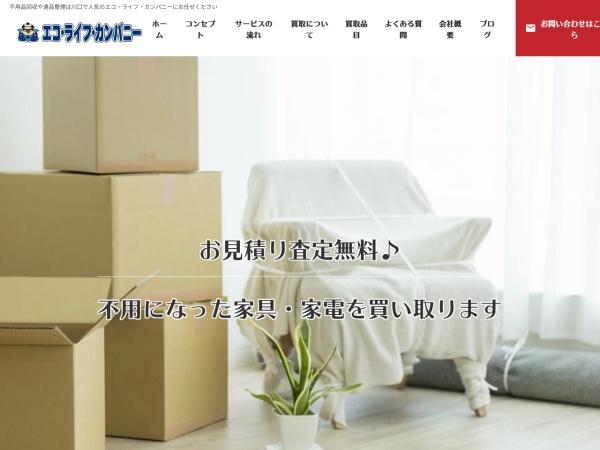 http://www.omitsumori-kantei.com/