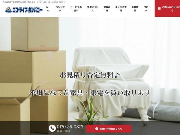 Screenshot of www.omitsumori-kantei.com
