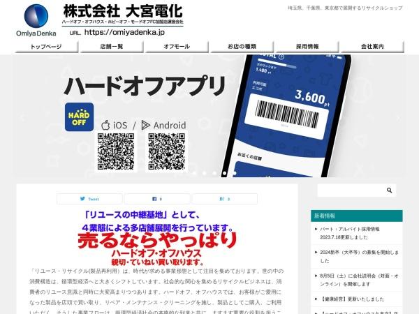http://www.omiyadenka.co.jp
